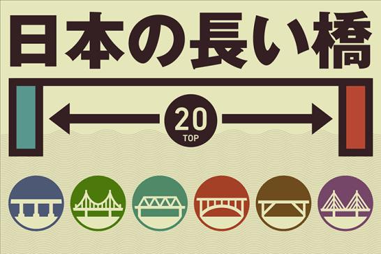 日本の長い橋 トップ20 - トリップアドバイザー