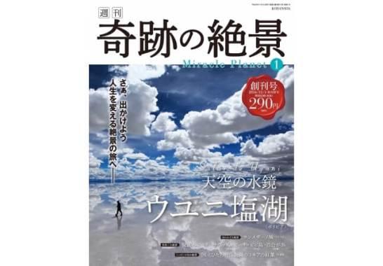 週刊 奇跡の絶景 - 講談社