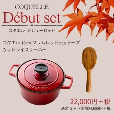 Coquelle (コクエル)