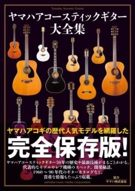 ヤマハアコースティックギター大全集
