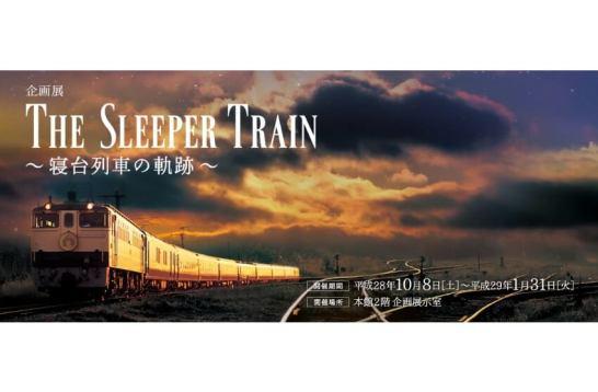 寝台列車の軌跡 - 京都鉄道博物館