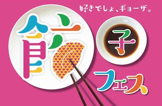 餃子フェス - 東京中野で開催