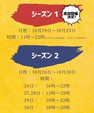 大江戸ビール祭り(秋) -開催日
