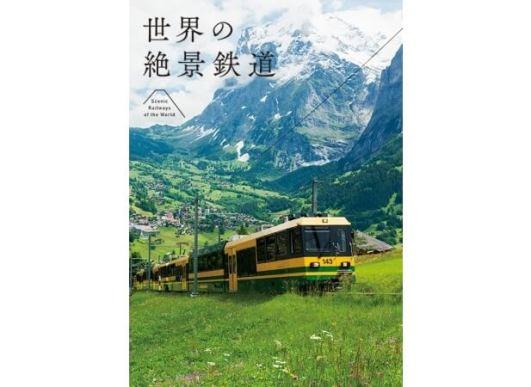 世界の絶景鉄道 - パイ インターナショナル