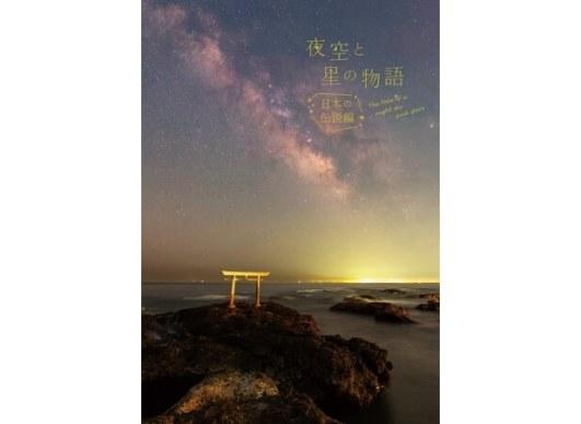 夜空と星の物語 日本の伝説編 - パイ インターナショナル