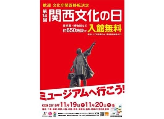 第14回「関西文化の日」