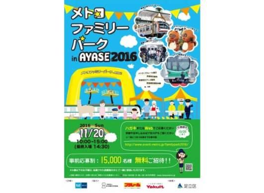 メトロファミリーパーク in AYASE - 東京メトロ