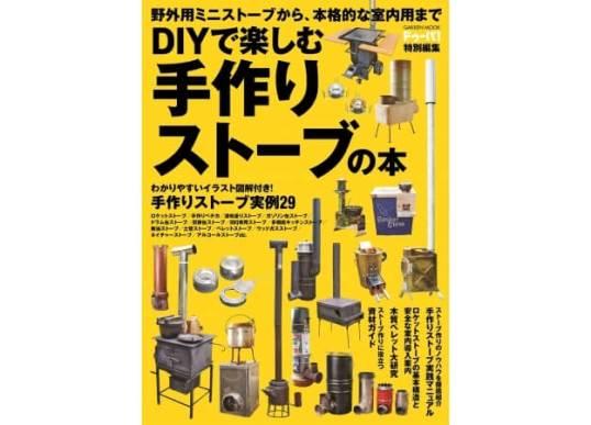 DIY で楽しむ 手作りストーブの本 - 学研ムック