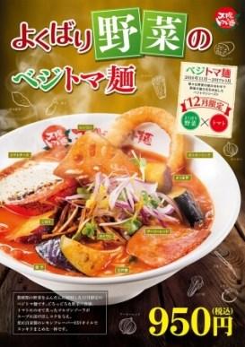 よくばり野菜のベジトマ麺 - 太陽のトマト麺