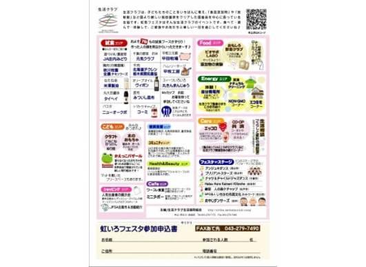 虹いろフェスタ - 生活クラブ生協・千葉