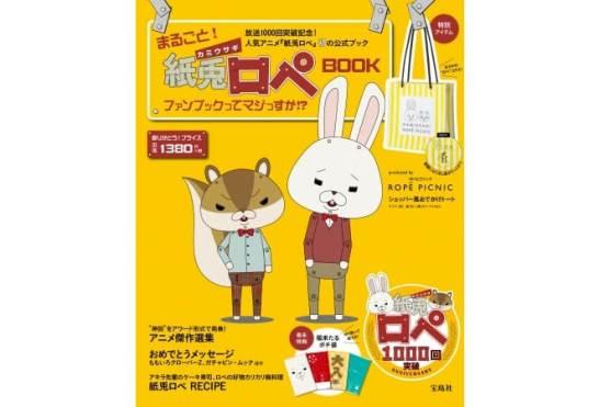 まるごと! 紙兎ロペBOOK ファンブックってマジっすか!? - 宝島社