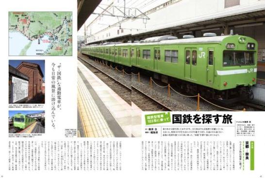 国鉄型電車103系に乗って  関西圏に国鉄を探す旅
