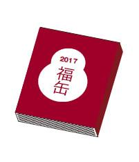 2017福缶 - 無印良品