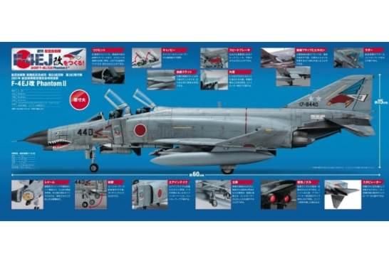 週刊 航空自衛隊 F-4EJ改をつくる! - アシェット・コレクションズ・ジャパン