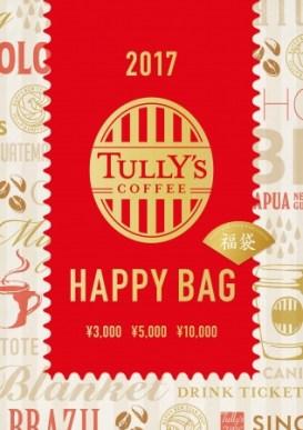 HAPPY BAG - ターリズコーヒー