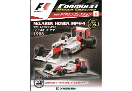 F1マシンコレクション - デアゴスティーニ・ジャパン