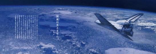 宇宙からのことば - 毛利衛宇宙飛行士の絵本