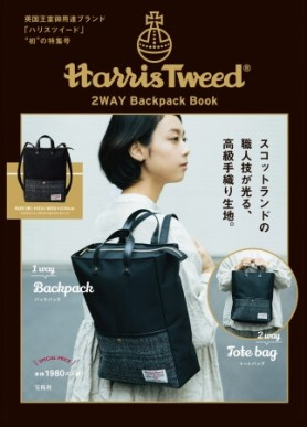 Harris Tweed 2WAY Backpack Book - 宝島社