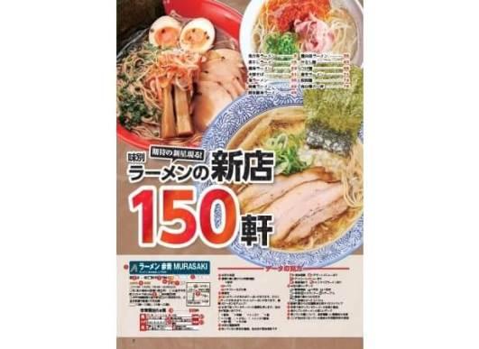 『ラーメン&餃子のうまい店 首都圏版』(ぴあMOOK)P7