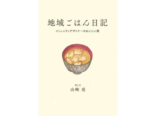 地域ごはん日記 - パイ インターナショナル
