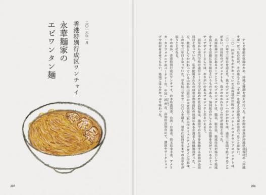 香港特別行成区ワンチャイ 永華麺家の エビワンタン麺