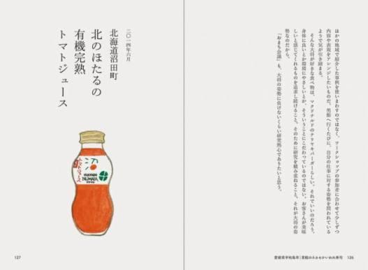 北海道沼田町 北のほたるの 有機完熟 トマトジュース