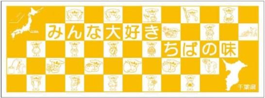 ▲千葉県オリジナル手ぬぐい
