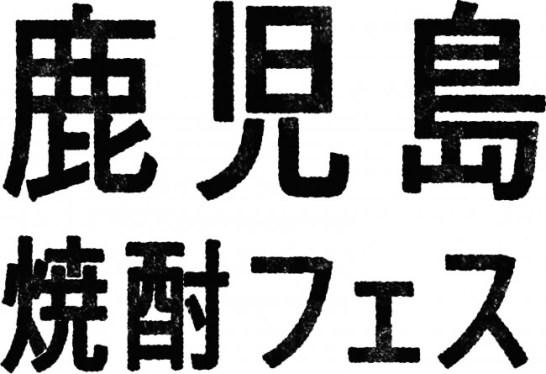 2017鹿児島焼酎フェスin Tokyo