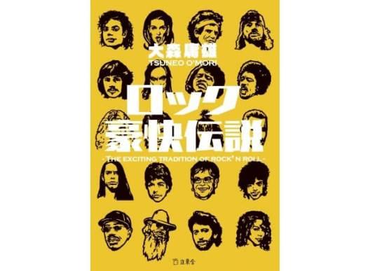 ロック豪快伝説 - 立東舎文庫