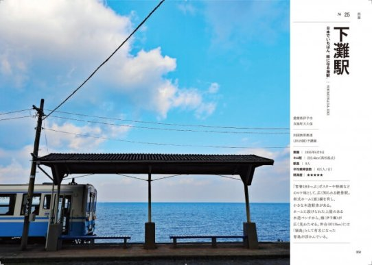海駅図鑑 - 河出書房新社