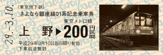 さよなら銀座線01系記念乗車券 - 上野200円
