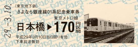 さよなら銀座線01系記念乗車券 - 日本橋170円