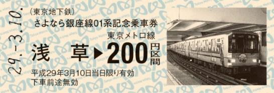 さよなら銀座線01系記念乗車券 - 浅草200円