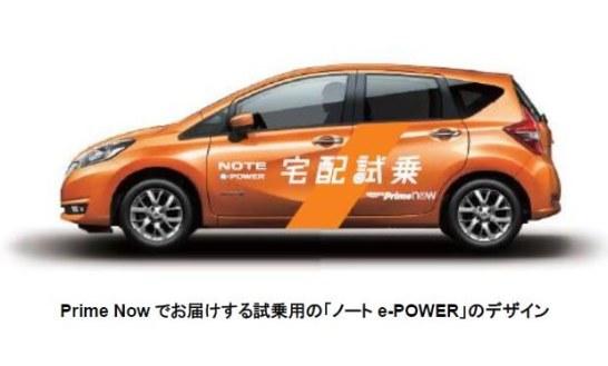 Amzon Prime Now で日産の電気自動車「ノート e-POWER」の試乗体験を最短1時間*1でお届け