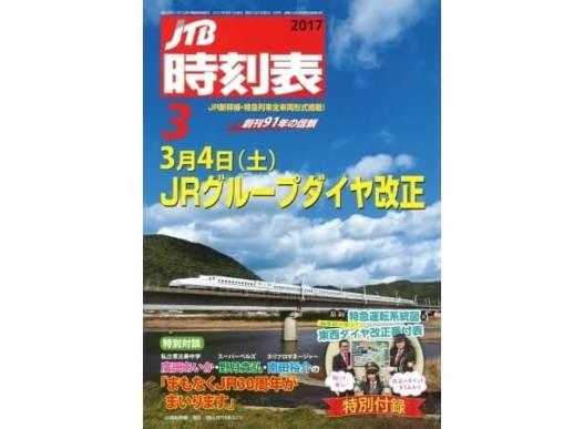 JTB時刻表』3・4月号で「JR30年」を連続特集