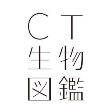 CT生物図鑑 - ロゴ