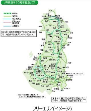 JR東⽇本30周年記念パス - JR 東日本