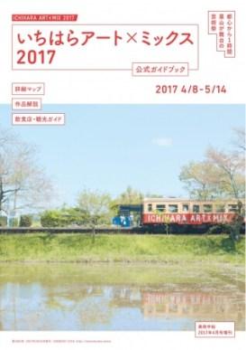 「いちはらアート×ミックス2017」公式ガイドブック