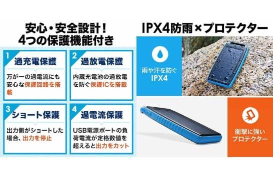 ソーラーパネル搭載大容量10000mAhのモバイルバッテリー「700-BTS011」- サンワサプライ