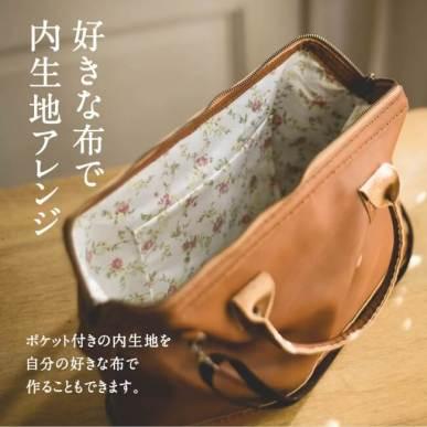 ダレスバッグをつくる講座(レザークラフト)- フェリシモ