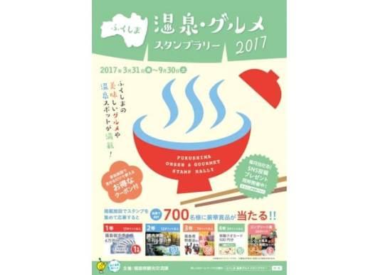 ふくしま温泉・グルメスタンプラリー2017