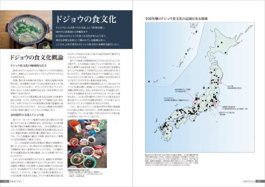 日本一詳しい図鑑『日本のドジョウ』