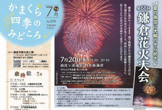 2016年 鎌倉花火大会(パンフレット)