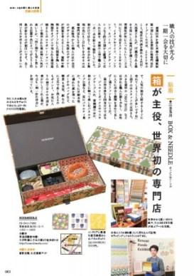 『東京手しごとの店めぐり』(ぴあ)老舗の挑戦