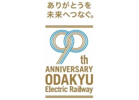 小田急線開業90周年記念イベント