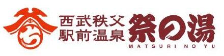 「西武秩父駅前温泉 祭の湯」 ロゴ