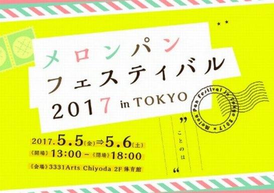メロンパンフェスティバル2017 in TOKYO
