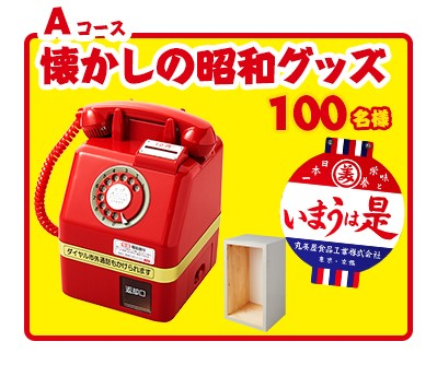 懐かしの昭和グッズ - 丸美屋創業90周年キャンペーン