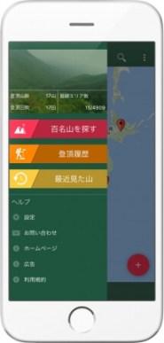 山コレ メイン画面