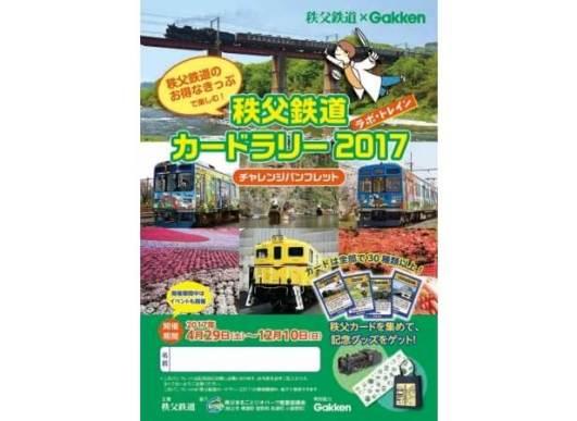 【秩父鉄道×Gakken 秩父鉄道カードラリー2017】を開催!